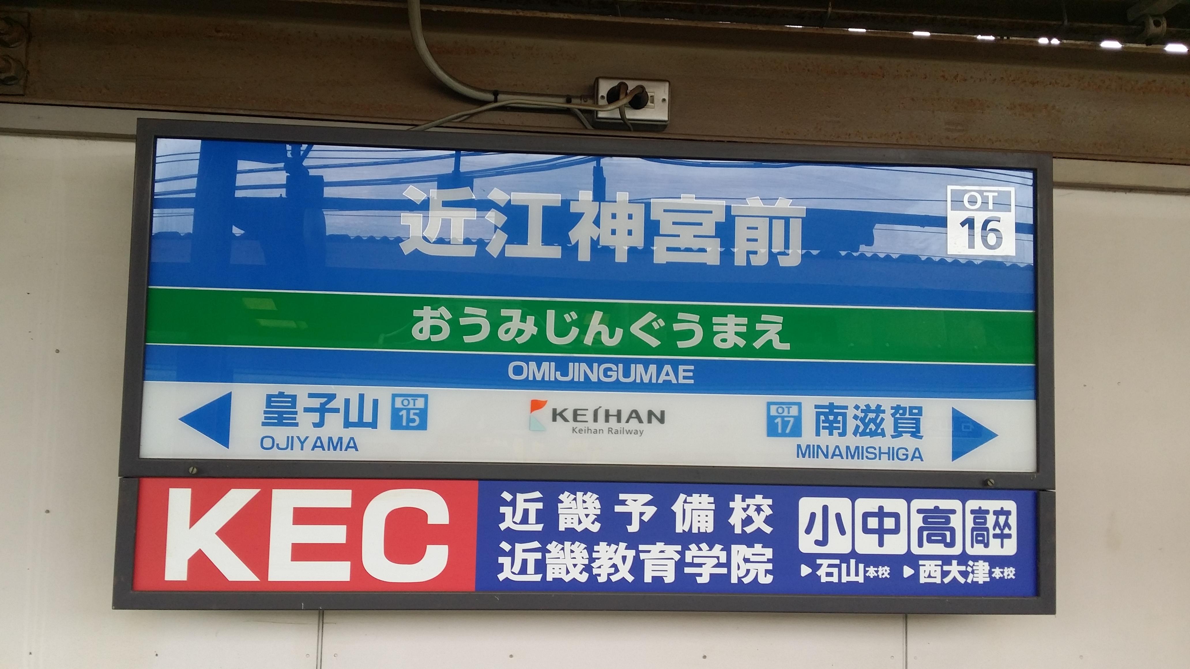 京阪】大津線にも駅ナンバリング...