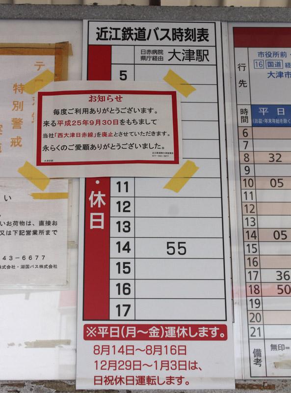 石山 駅 バス 時刻 表