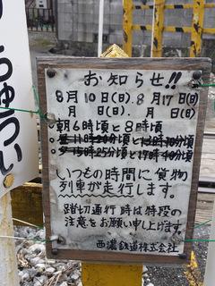 seino_oshirase.jpg